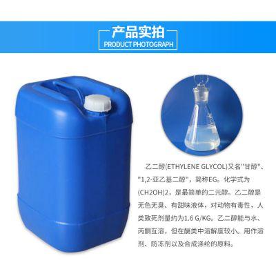 吸湿剂增塑剂 郑州批发乙二醇 扬子优级品乙二醇