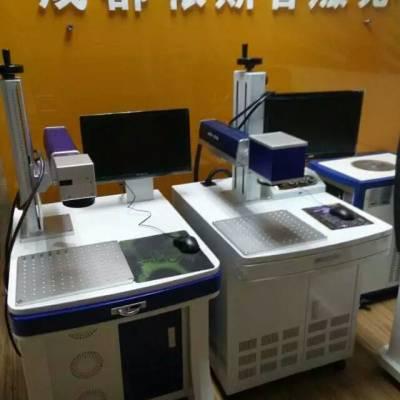 成都金属镀层表面激光打标机,成都喷塑磨砂产品激光打码机,20瓦激光刻字机