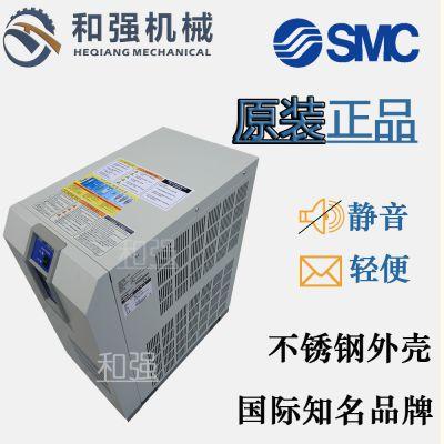 东莞SMC冷冻式干燥机经销商 销售15匹风泵用SMC冷干机IDFA11E-23 配11KW空压机
