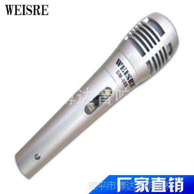 塑料有线麦克风动圈式话筒情侣双支装有线话筒