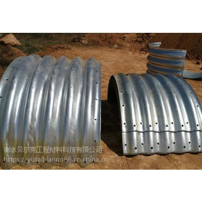 供应贝尔克涵管 金属镀锌波纹板材 钢波纹涵管 简单易操作
