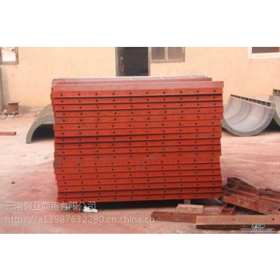 云南昆明钢模板价格//昆明钢模板价钱//厂家直销