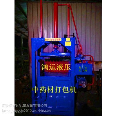鸿运牌YD-10中药材打包机 各类中草药打包机厂家批发