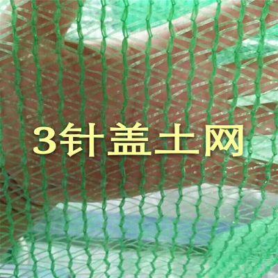 工地盖土网 盖土网价格 盖煤堆用绿网