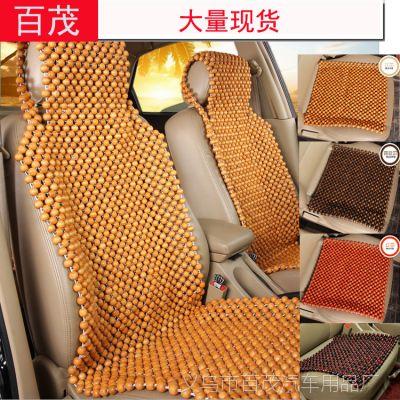 夏季热销 汽车木珠坐垫 通用型汽车座套 三色可选 汽车坐垫批发