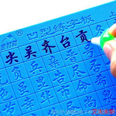JSH成人练字帖练字板套装凹槽钢笔字行楷字帖贴速成一手好字