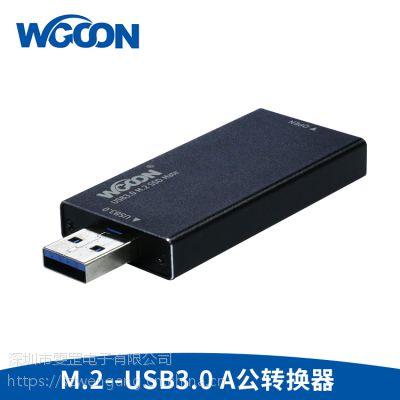 雯罡SSD固态硬盘盒USB高速传输
