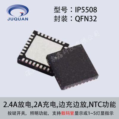 英集芯ip5508带数码管液晶屏显示2A移动电源管理SOC方案ic