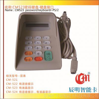 辰明CM523液晶显示密码键盘 PS/2口颜色可选 银行终端密码输入器