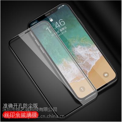 苹果iphone xs 全屏钢化膜/防指纹8D双曲面高端钢化膜