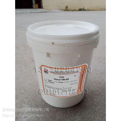 好富顿HOCUT 795 SP重型半合成乳化切削液磨削液
