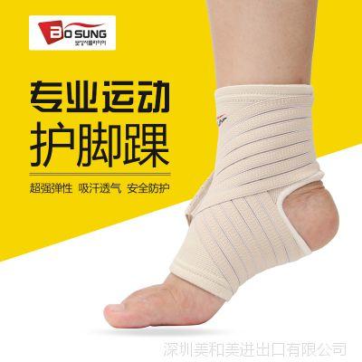 韩国BOSUNG护踝可调节自粘弹力绷带户外健身足球运动护脚踝