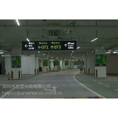 智能停车场LED显示屏|LED显示屏二次开发服务
