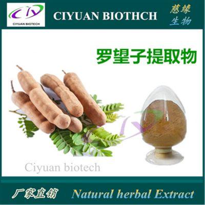 罗望子提取物10:1 酸角提取物 Tamarind Extract 慈缘生物
