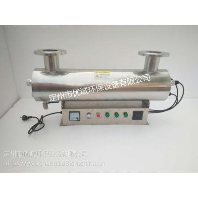 营口高效杀菌专用水处理设备,优诚过流式紫外线消毒器