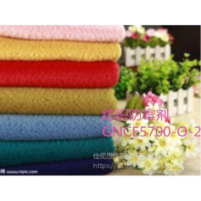 广东纺织品防霉剂有效保护产品不会发霉
