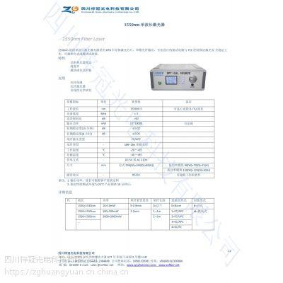四川供应1550nm单波长激光器