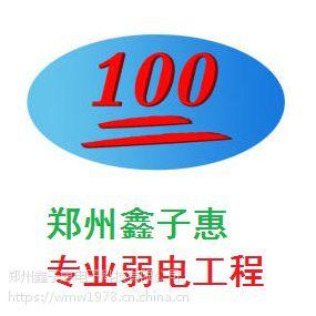 郑州鑫子惠网络工程公司,弱电工程承包,工程施工承包,参与公平投标