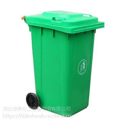 240l塑料垃圾桶户外垃圾桶生产批发
