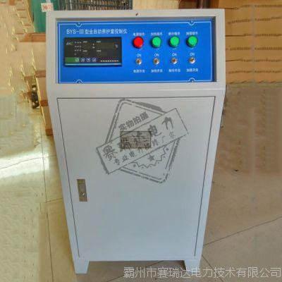 小型养护室混凝土标养室BYS-Ⅱ全自动养护室温湿度自动控制仪