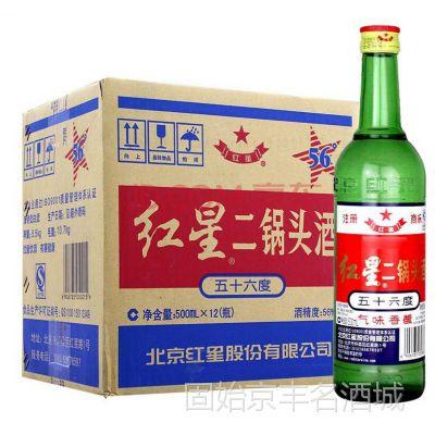 红星二锅头56度整箱500ml*12瓶高度白酒批发整箱包邮