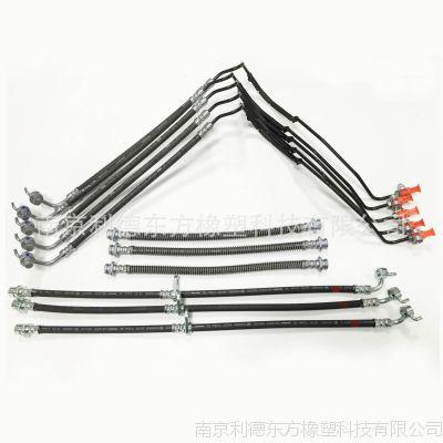 南京7425 汽车配件液制动软管胶管总成刹车管Brake hose 加工定制