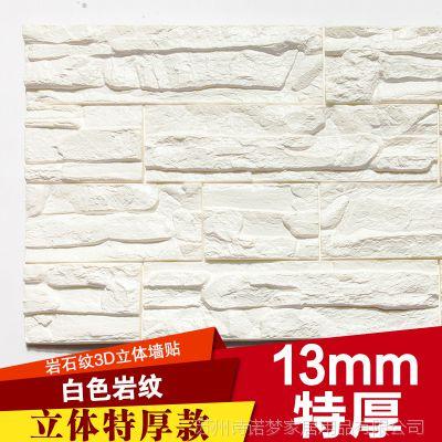 新款3D立体墙贴 3D岩石纹 XPE环保 立体凹凸防真墙贴 家居现代墙