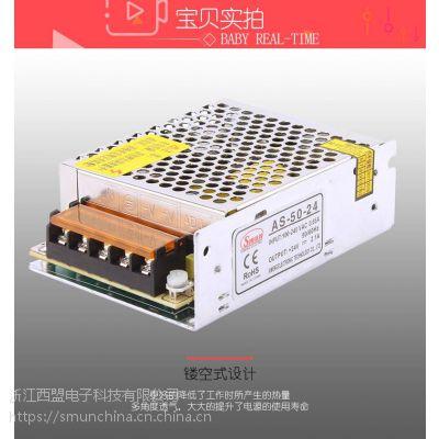 Smun小体积开关电源24V2.1A50w变压器生产厂家