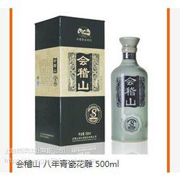 上海会稽山八年青瓷花雕酒加饭酒/会稽山八年代理