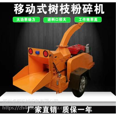 厂家直供柴油机带动大型移动是园林树枝藤条粉碎机