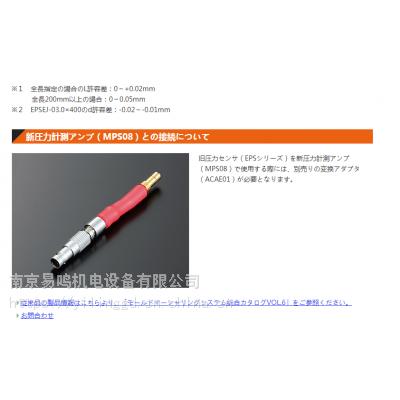 总经销销售日本双叶FUTABA电子压力测量放大器 MPS08