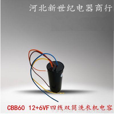 双桶洗衣机电机启动电容器AC 450V 12UF+6UF CBB60四线电容