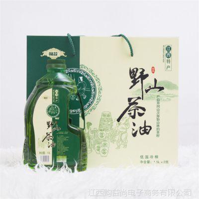 江西特产山茶油1.5L*2瓶精品礼盒装 团购员工福利回赠客户礼品