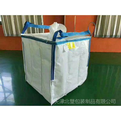 『厂家直供』吨袋 PP吨包袋 上下开口方形集装袋厂...