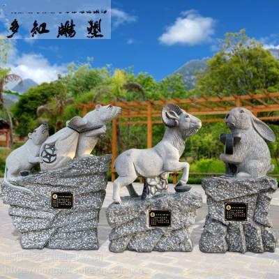 石雕十二生肖花岗岩大理石晚霞红青石鼠牛虎兔龙蛇马羊猴鸡狗猪摆件动物 曲阳石雕12多红雕塑