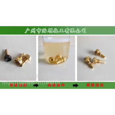 【贻顺】银、铜除油除锈剂 除油、除锈二合一处理