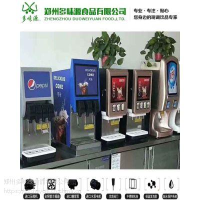 汉阴可乐糖浆价格省气四阀饮料机