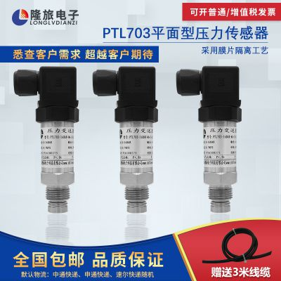 PTL703平面压力变送器 卫生型平膜压力传感器 膜片型压力变送器