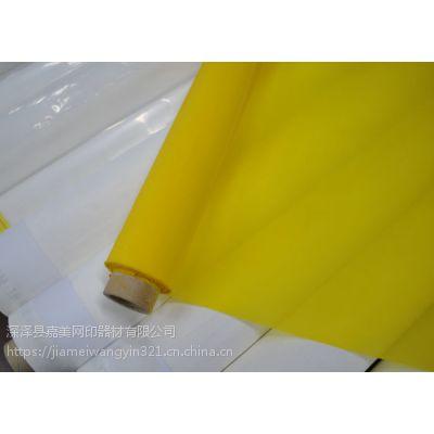 PCB电子印刷网纱 印花制版网纱 标牌广告花纸印刷丝网价格