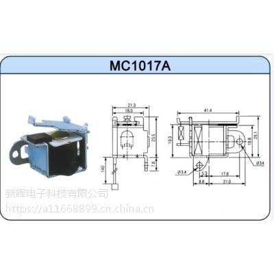 MC1017A拍打式电磁铁