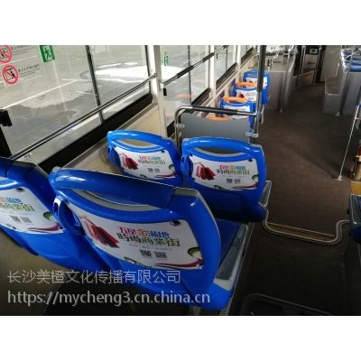 长沙公交车广告公司--长沙公交车座椅广告投放