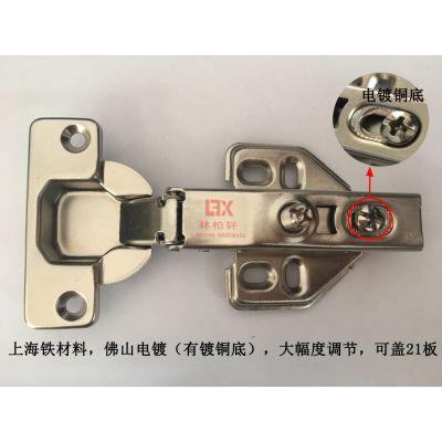35杯铁烟斗生产厂家 液压铰链工厂 揭阳铰链厂 电镀铜底层 弹簧铰