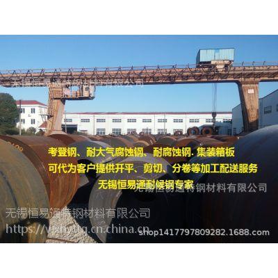 济南09CrCuSb钢板厂家零割】济南09CrCuSb耐候钢板厂商加工零切