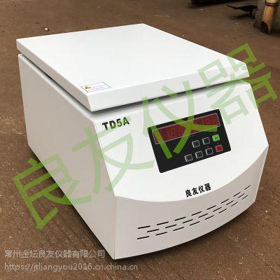 金坛良友TD5A工业低速冷冻离心机报价