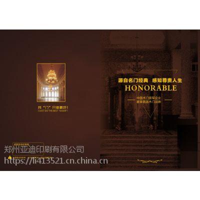 河南郑州宣传册设计定制木门画册印刷