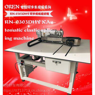 广州奥玲同步模板机 RN-0303DHY 厚料模板针车