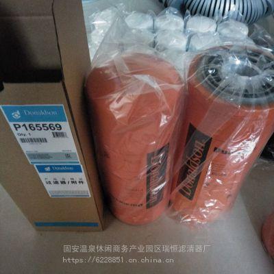 【瑞恒】液压滤芯 P165569唐纳森过滤器 支持定做
