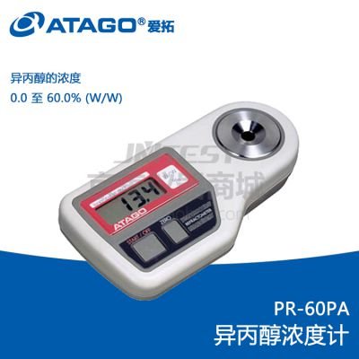 日本ATAGO爱宕PR 60PA异丙醇浓度计爱拓Palette数字折射计