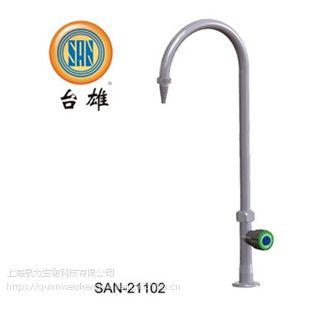 台雄SAN-21101/SAN-21102/SAN-21111单口水龙头