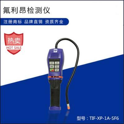 美国TIF XP-1A六氟化硫(氟里昂)测漏仪